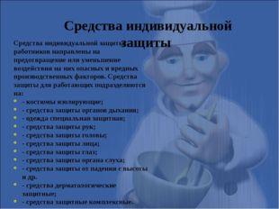 Средства индивидуальной защиты  Средства индивидуальной защиты работников н