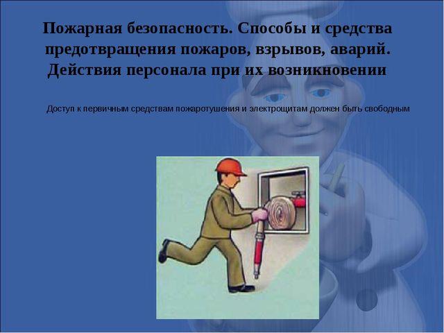 Пожарная безопасность. Способы и средства предотвращения пожаров, взрывов, ав...