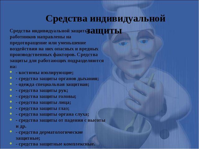 Средства индивидуальной защиты  Средства индивидуальной защиты работников н...