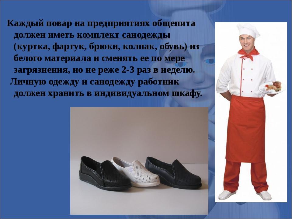 Каждый повар на предприятиях общепита должен иметькомплект санодежды (к...