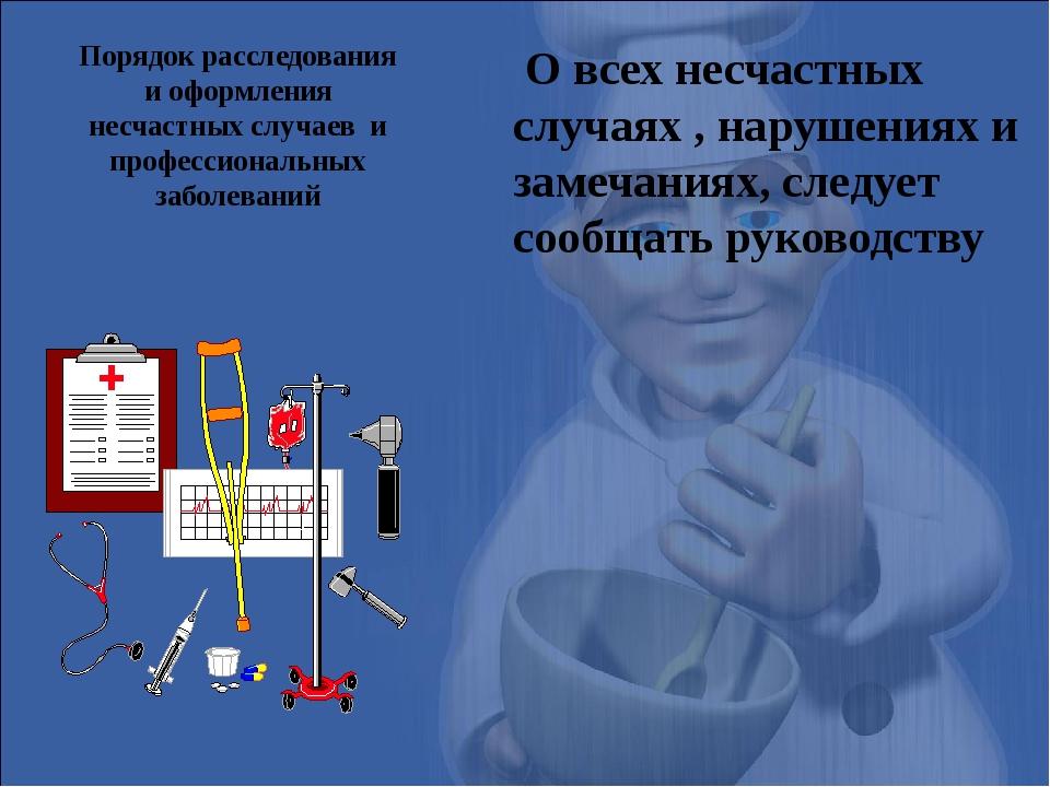 Порядок расследования и оформления несчастных случаев  и профессиональных заб...