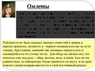 Омлеты Точное время и место происхождения блюда «Омлет» неизвестно. Десяток с