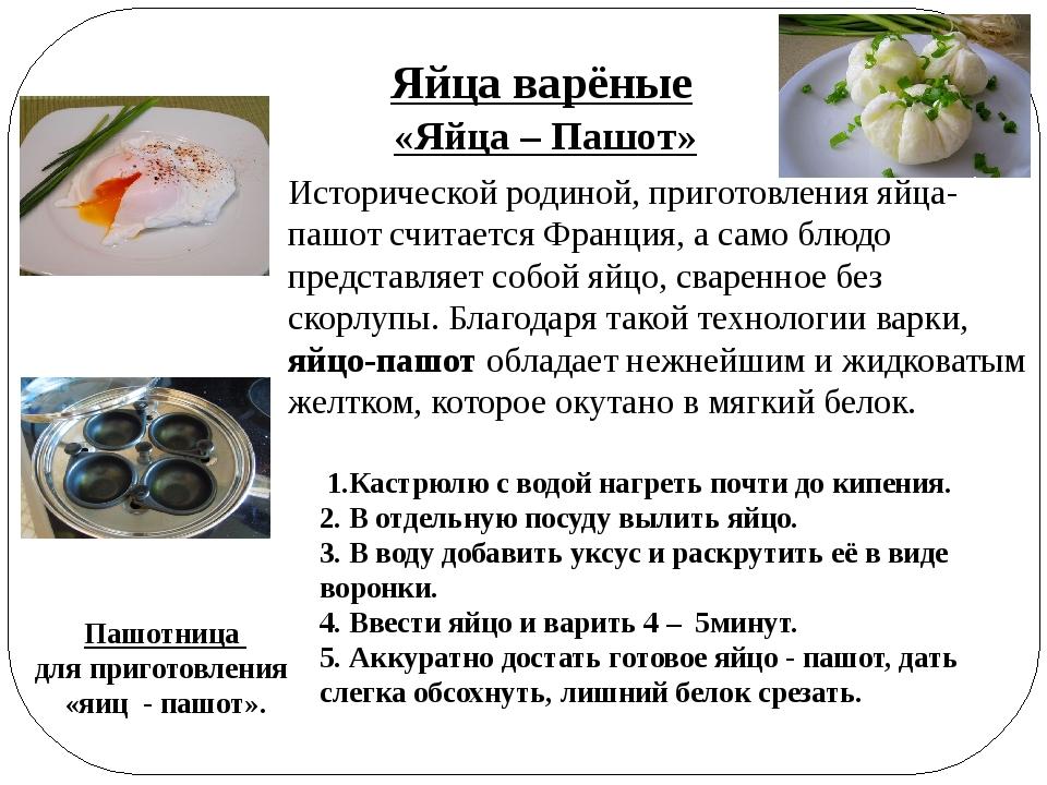 «Яйца – Пашот» Пашотница для приготовления «яиц - пашот». Исторической родино...