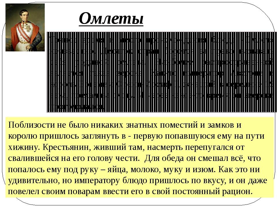 Омлеты Точное время и место происхождения блюда «Омлет» неизвестно. Десяток с...