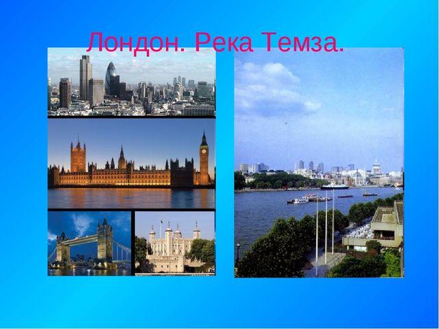 Лондон. Река Темза.