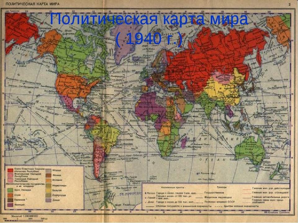 Политическая карта мира ( 1940 г.)