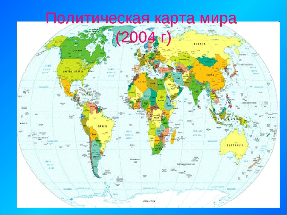 Политическая карта мира (2004 г)