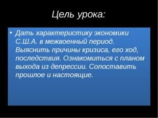 Цель урока: Дать характеристику экономики С.Ш.А. в межвоенный период. Выяснит