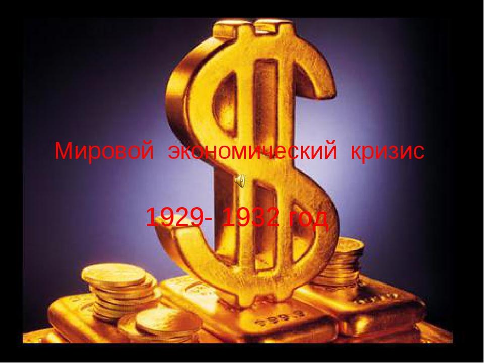 Мировой экономический кризис 1929- 1932 год