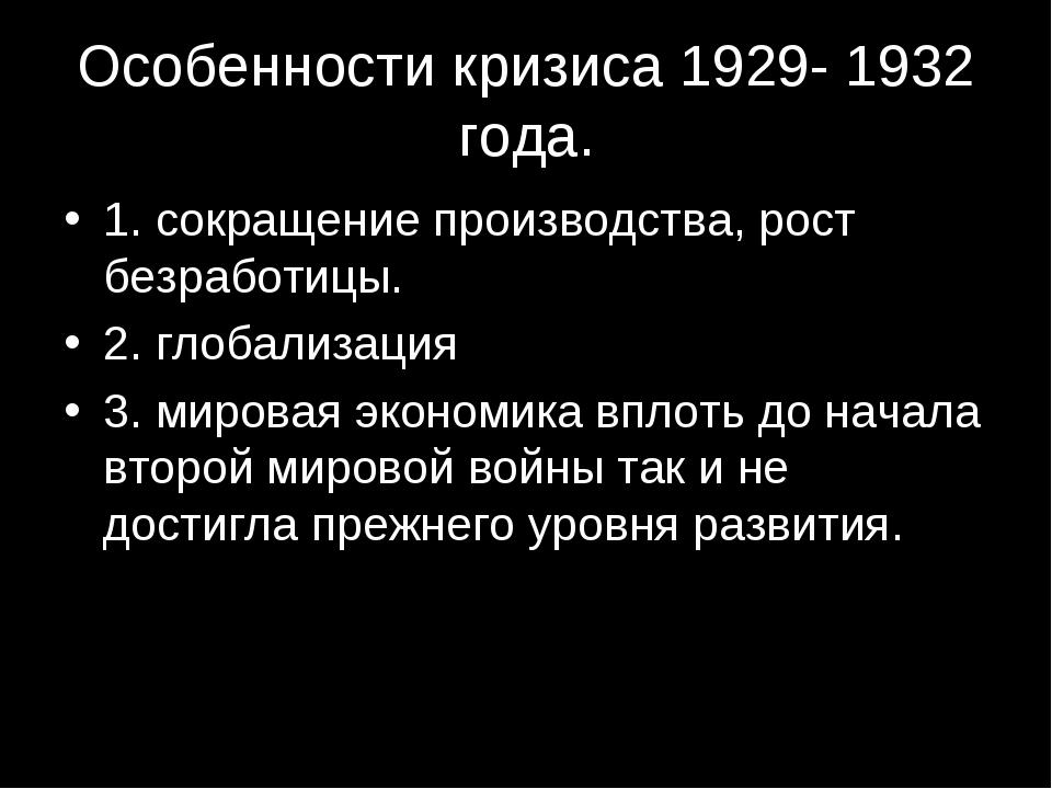 Особенности кризиса 1929- 1932 года. 1. сокращение производства, рост безрабо...