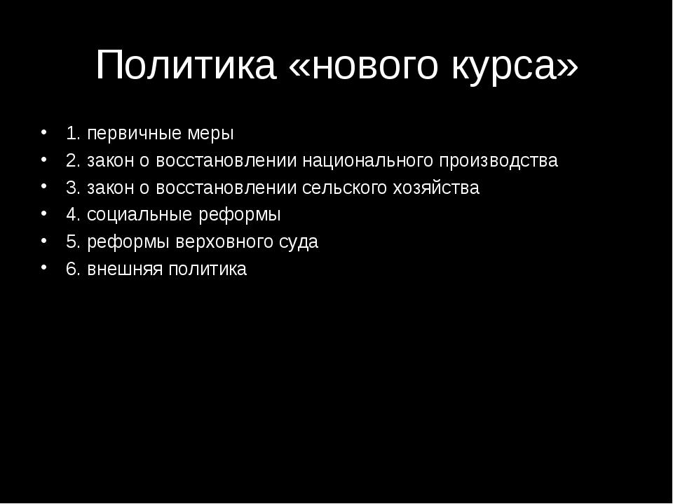 Политика «нового курса» 1. первичные меры 2. закон о восстановлении националь...