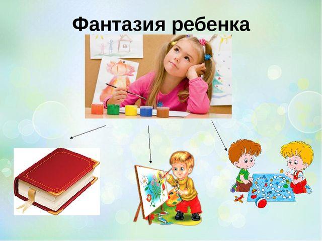 Фантазия ребенка