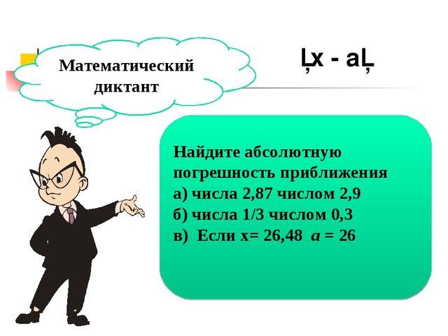 Математический диктант Найдите абсолютную погрешность приближения а) числа 2,...