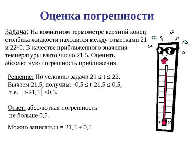 Оценка погрешности Задача: На комнатном термометре верхний конец столбика жид...