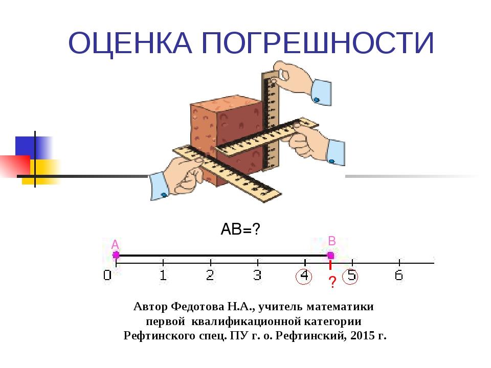 ОЦЕНКА ПОГРЕШНОСТИ AB=? ? Автор Федотова Н.А., учитель математики первой квал...