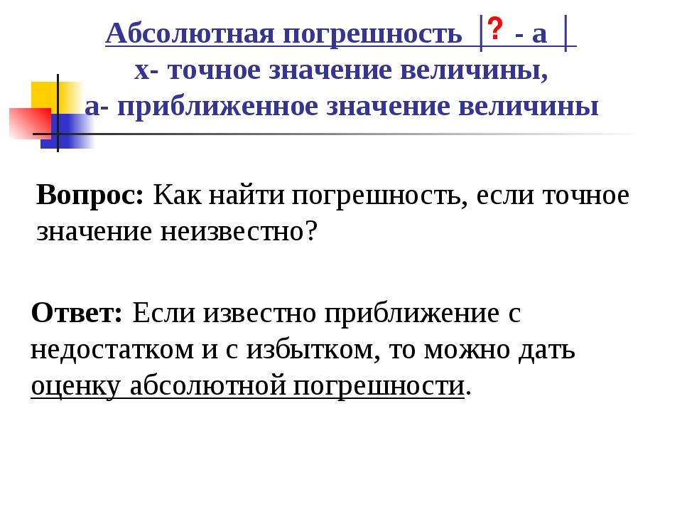 Абсолютная погрешность │х - а │ х- точное значение величины, а- приближенное...