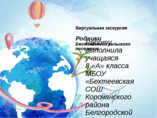 Виртуальная экскурсия Родники Бехтеевского сельского поселения Работу выполн