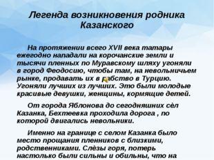 Легенда возникновения родника Казанского На протяжении всего XVII века татар