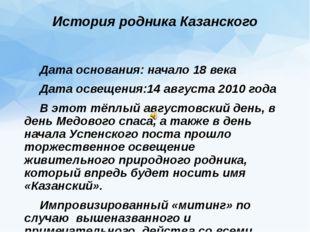 История родника Казанского Дата основания: начало 18 века Дата освещения:14