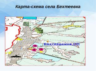 Карта-схема села Бехтеевка