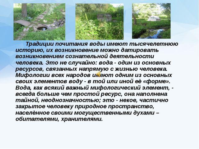 Традиции почитания воды имеют тысячелетнюю историю, их возникновение можно д...