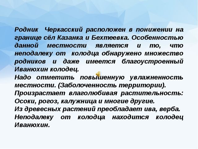 Родник Черкасский расположен в понижении на границе сёл Казанка и Бехтеевка....
