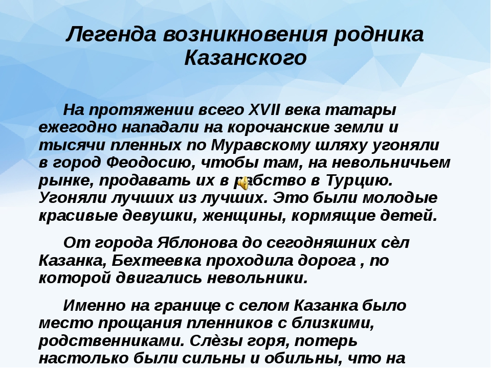 Легенда возникновения родника Казанского На протяжении всего XVII века татар...