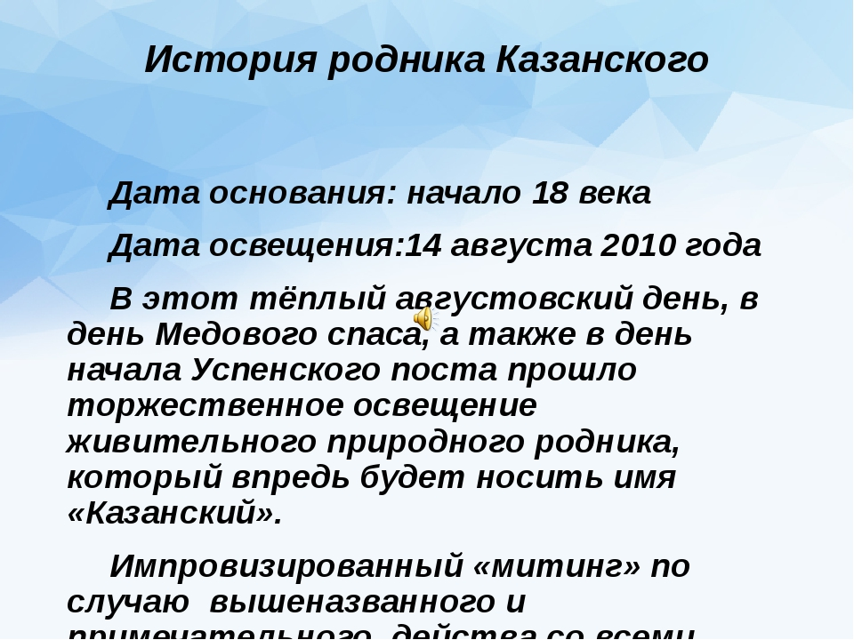 История родника Казанского Дата основания: начало 18 века Дата освещения:14...