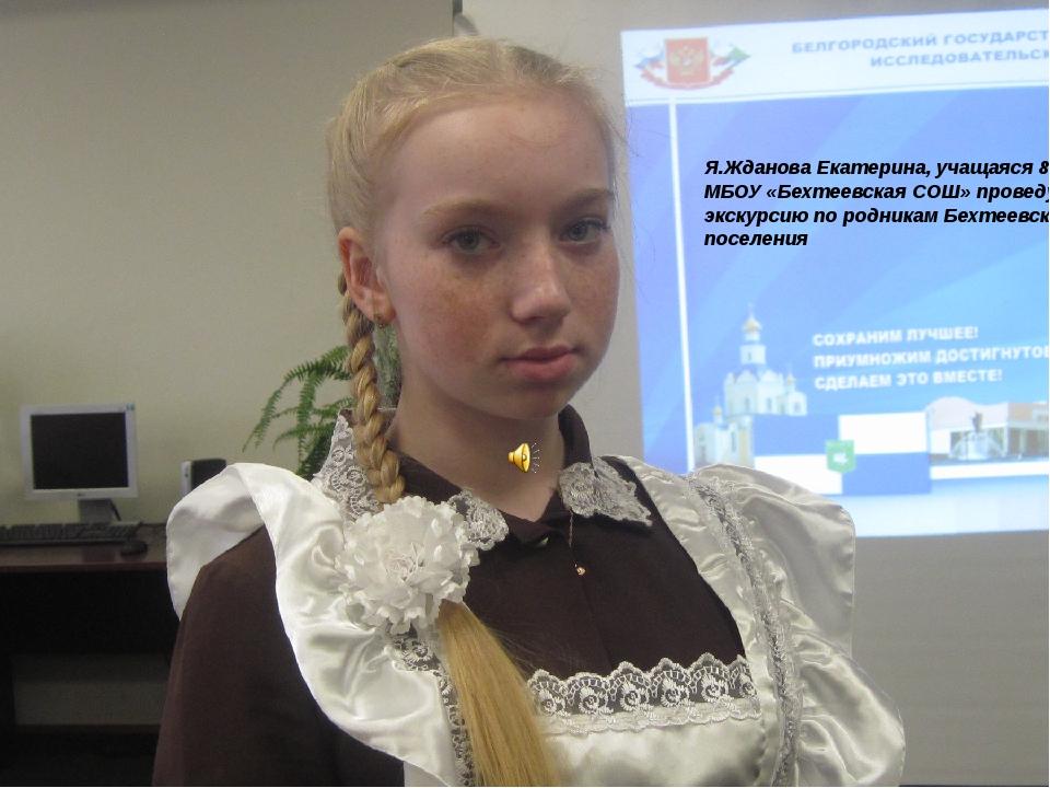 Я.Жданова Екатерина, учащаяся 8 «А» класса МБОУ «Бехтеевская СОШ» проведу ви...