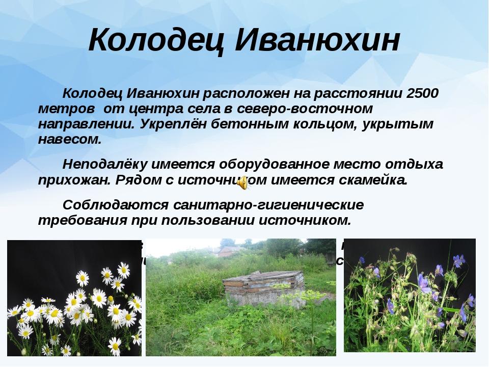 Колодец Иванюхин Колодец Иванюхин расположен на расстоянии 2500 метров от це...