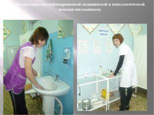 Организация квалифицированной медицинской и психологической помощи школьникам;