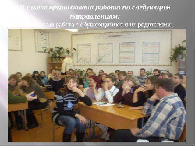 В школе организована работа по следующим направлениям: просветительская работ...