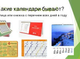 Что такое календарь? Таблица или книжка с перечнем всех дней в году Какие кал