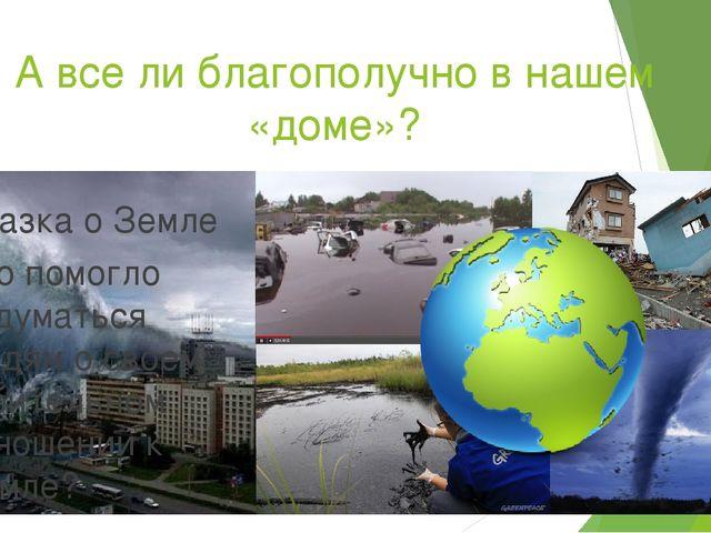 А все ли благополучно в нашем «доме»? Сказка о Земле Что помогло задуматься л...