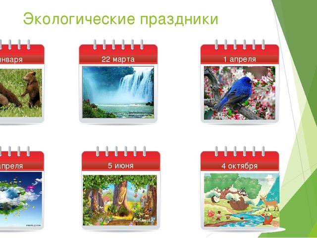 Экологические праздники 11 января 4 октября 5 июня 22 апреля 1 апреля 22 марта
