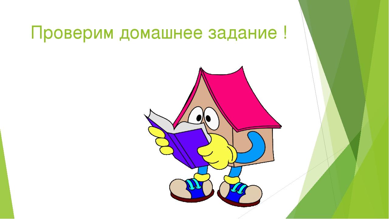 Проверим домашнее задание !