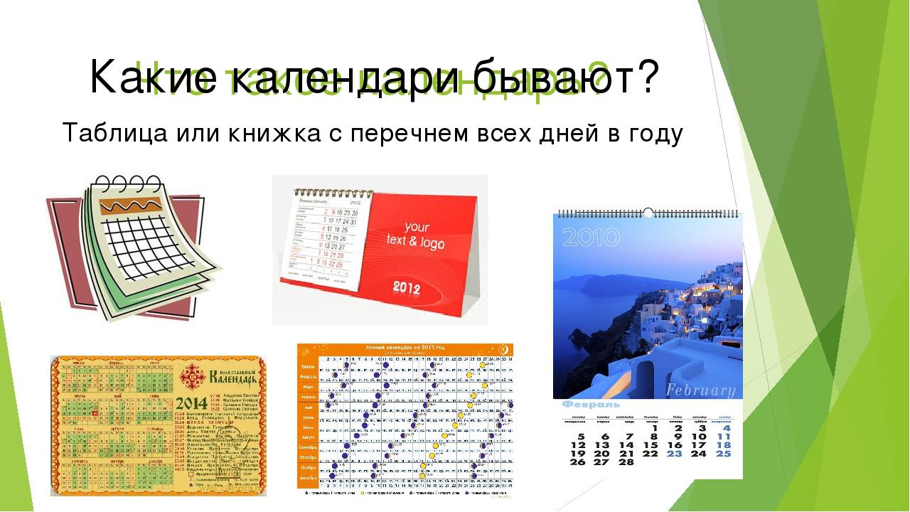 Что такое календарь? Таблица или книжка с перечнем всех дней в году Какие кал...