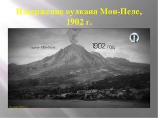 Извержение вулкана Мон-Пеле, 1902 г.