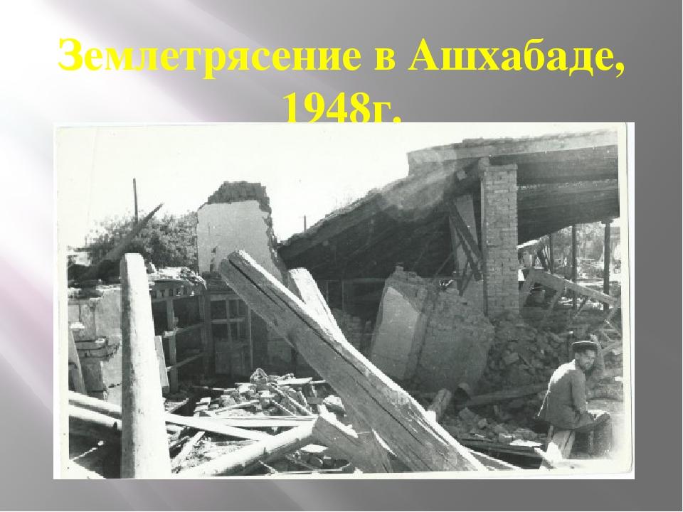 Землетрясение в Ашхабаде, 1948г.
