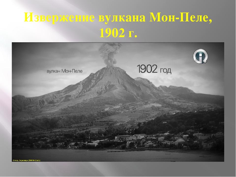 Вулкан мон-пеле извержение 1902 года