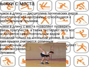 Прыжки с места Прыжок в длину — дисциплина технических видов легкоатлетическо