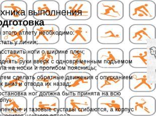 Техника выполнения Подготовка Для этого атлету необходимо: Встать у линии; Ра