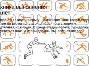 Техника выполнения Полет После отталкивания прыгун вытягивает свое тело в стр