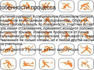Особенности процесса Испытания проводят в специальном прыжковом секторе, осна