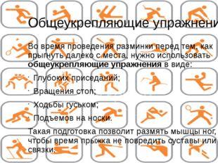Общеукрепляющие упражнения Во время проведения разминки перед тем, как прыгну