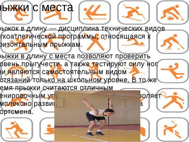 Прыжки с места Прыжок в длину — дисциплина технических видов легкоатлетическо...