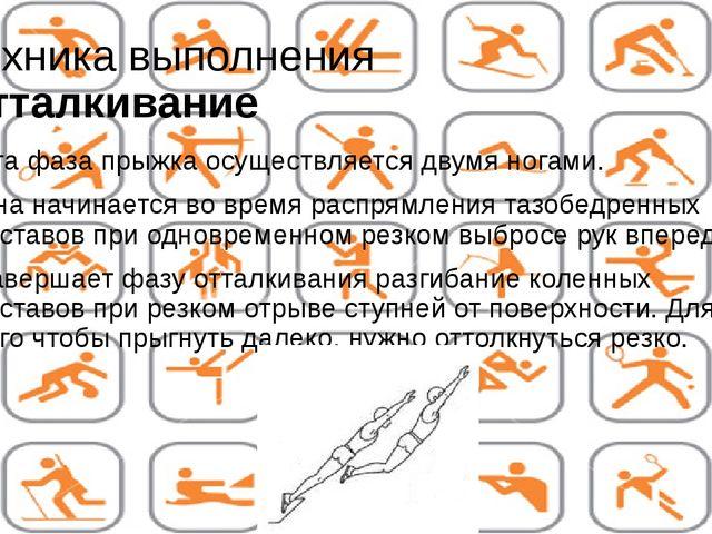 Техника выполнения Отталкивание Эта фаза прыжка осуществляется двумя ногами....