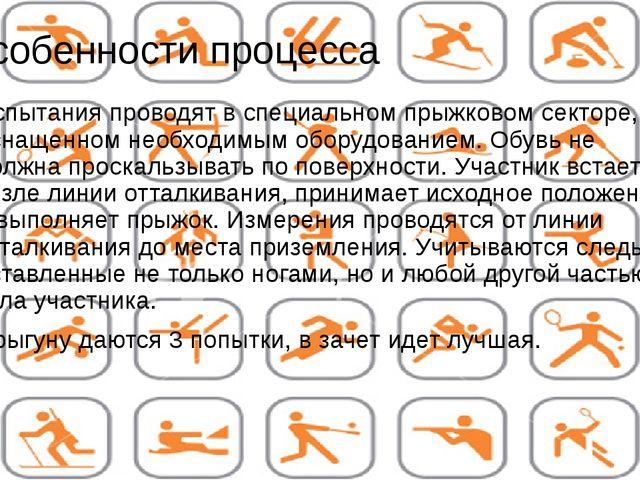 Особенности процесса Испытания проводят в специальном прыжковом секторе, осна...