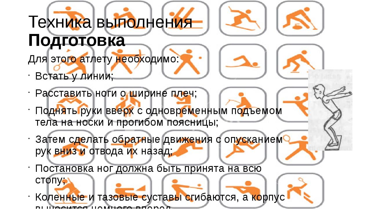 Техника выполнения Подготовка Для этого атлету необходимо: Встать у линии; Ра...