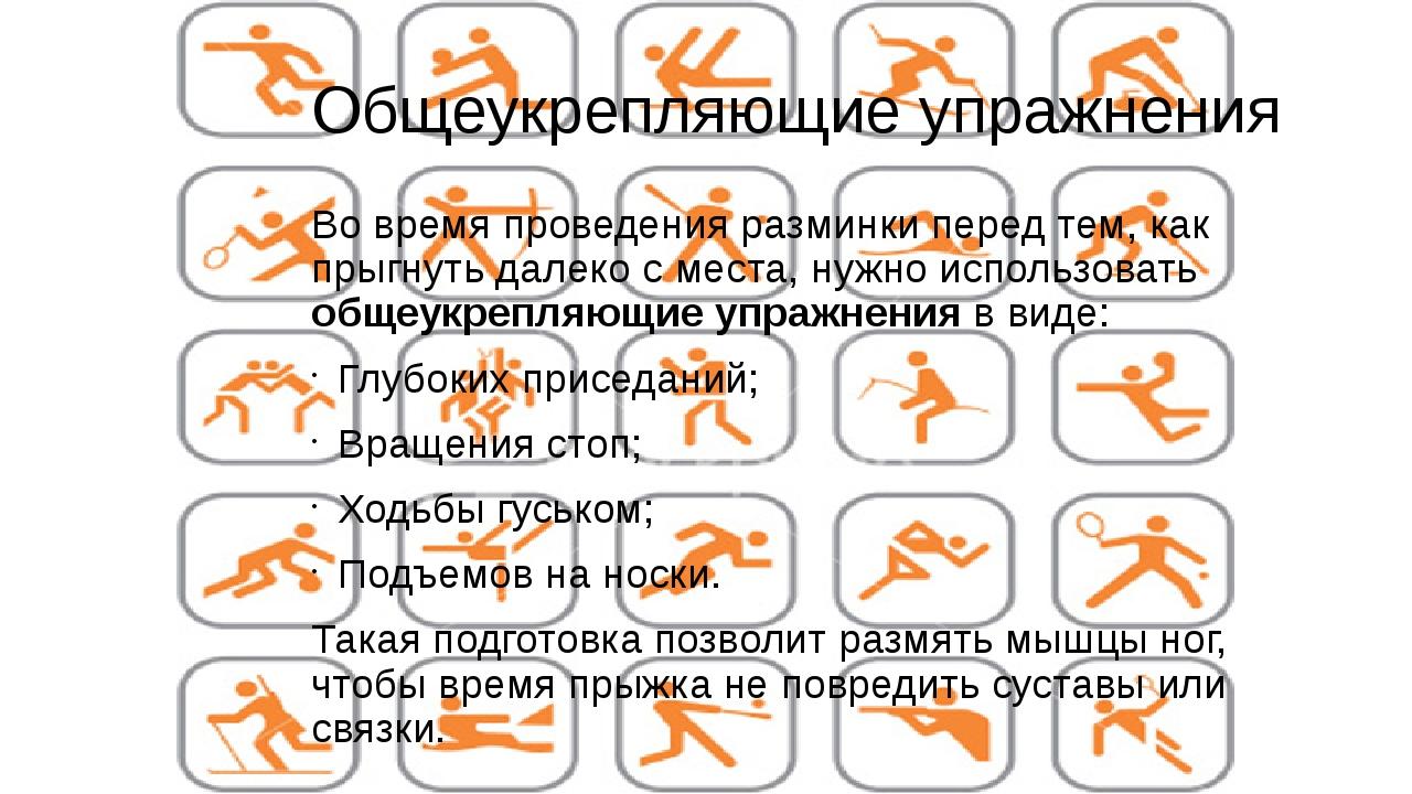Общеукрепляющие упражнения Во время проведения разминки перед тем, как прыгну...